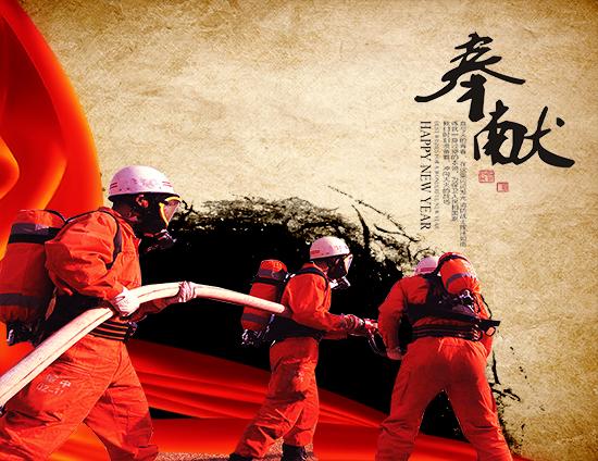 延安市富县公安消防大队2015年采购合同
