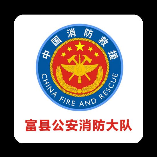 延安富县公安消防大队