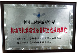 机场飞机消防设备器材定点采购单位