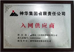 神华集团有限责任公司入网供应商