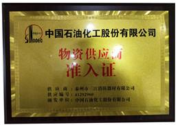 中国石油化工股份有限公司物资供应商准入证