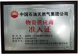 中国石油天然气集团有限公司物资供应商准证