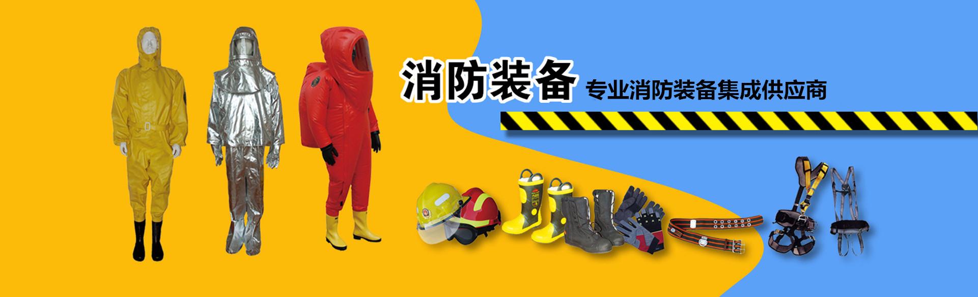 西安消防装备